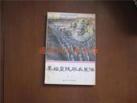 陕西历史文物丛书:秦始皇陵与兵马俑(没有印章字迹勾划)