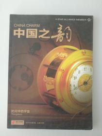 中国之韵 (2010年第2期)