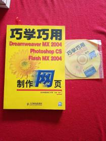 巧学巧用Dreamweaver MX 2004 Photoshop CS Flash MX 2004