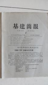 基建简报3(1959年)