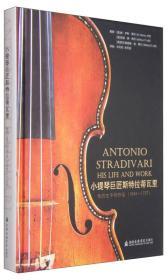小提琴巨匠斯特拉蒂瓦里:他的生平和作品(1644-1737)