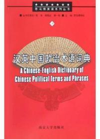 汉英中国政治术语词典:思马得英语系列丛书