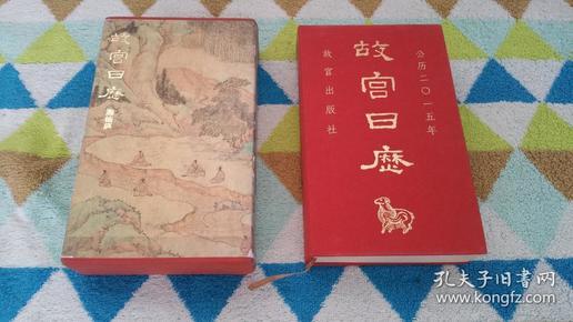【稀有藏品】故宫日历2015一版一印带外套封 【真实有货 实物拍摄】正值故宫博物院90周年