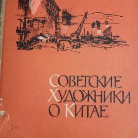 俄文:苏联艺术家中国主题创作风(画家单剑锋藏书)