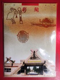 中国邮票:彩陶