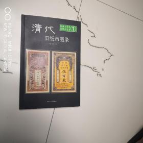 清代旧纸币图录1
