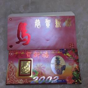 2002马年生肖贺卡一枚 镀金