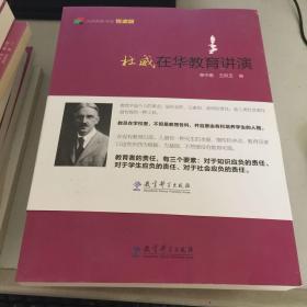 大师背影书系(悦读版):杜威在华教育讲演