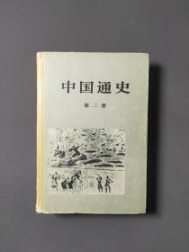 中国通史(第二册)