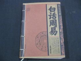 线装经典: 白话周易(1版1印)