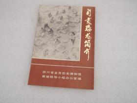 自贡恐龙博物馆简介