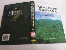 宽阔水自然保护区综合科学考察集