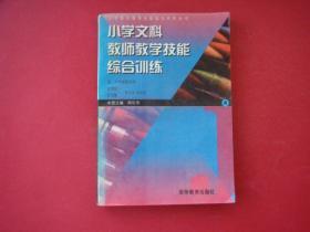 小学文科教师教学技能综合训练(4)