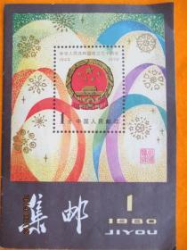 集邮1980年1【复刊号】
