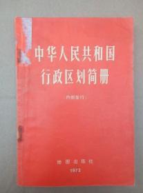 文革版:中华人民共和国行政区划简册【截止1971年底的区划,1972年出版发行】(扉页套红毛主席语录)