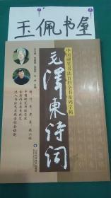 毛泽东诗词/中国硬笔书法百科全书系列字帖