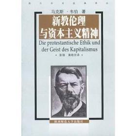 新教伦理与资本主义精神 德 马克斯·韦伯 书籍