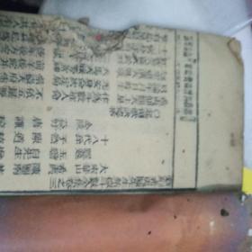 新刻希夷陳生生紫微斗數全集,卷三卷四