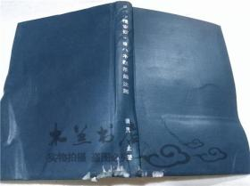 原版日本日文书  ヨハネ福音书・ヨハネ默示录注解 须贝止 日本圣工会出版部 1967年7月 32开硬精装