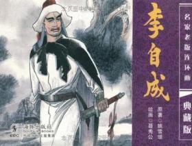 名家老版连环画:李自成