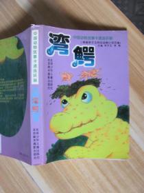 中国动物故事卡通连环画。湾鳄。