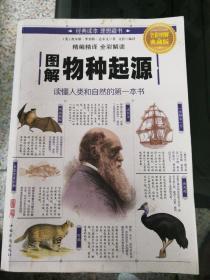 图解物种起源