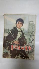 朱小星的童年(3--1)