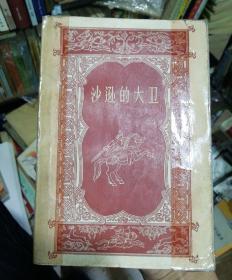 沙逊的大卫(馆藏 57年一版一印)亚美尼亚民间史诗