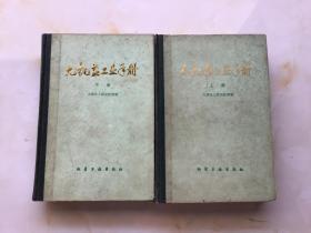 无机盐工业手册(上下册 精装)