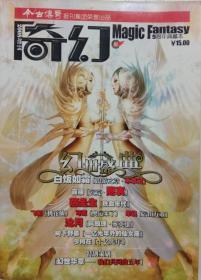 今古传奇奇幻版2008年增刊五周年典藏版