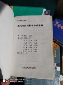现代口腔内科学诊疗手册