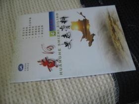 黄河史志资料2010,4