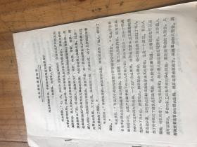 2987:毛主席的最新指示  毛主席重要讲话 《毛主席视察华北.中南和华东地区时重要指示》