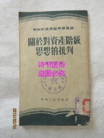华南干部理论学习丛书:关于对资产阶级思想的批判