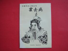 中国历史人物丛书(霍去病)