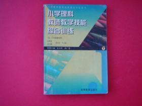 小学理科教师教学技能综合训练(7)