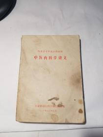 西医学习中医试用教材(中医内科学讲义)