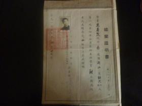 1954年结业证书   1张