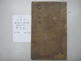 线装书 手抄本《诸经主病用药》(民国四年 赖鸿赞)B1-120
