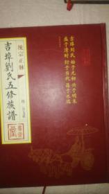 吉埠刘氏五修族谱(江西赣州赣县)郎二公支系