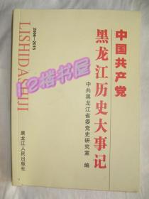 中国共产党黑龙江历史大事记(2006-2015)