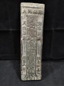 清代道教木刻雕版,双面都有雕刻 题刻大洞仙经,雕刻有符咒 雕刻精美,详情见细图