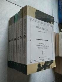 罗马帝国衰亡史(史家名著书系)全六册