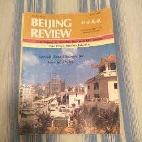 北京周报英文版1985年