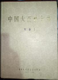 中国大百科全书(军事Ⅰ、Ⅱ)