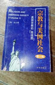 """宗教与美国社会-美国宗教的""""路线图""""(第一辑)"""