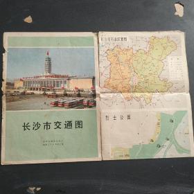 文革:长沙市交通图 定价0.16元