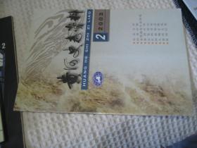 黄河史志资料2002,3