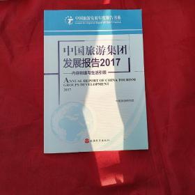 中国旅游集团发展报告2017
