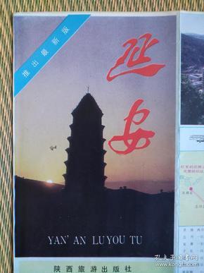 【旧地图】延安旅游图   方4开  1992年7月1印